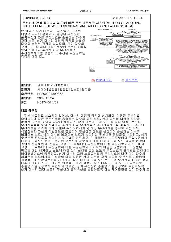 PDF1503134152 251.jpg