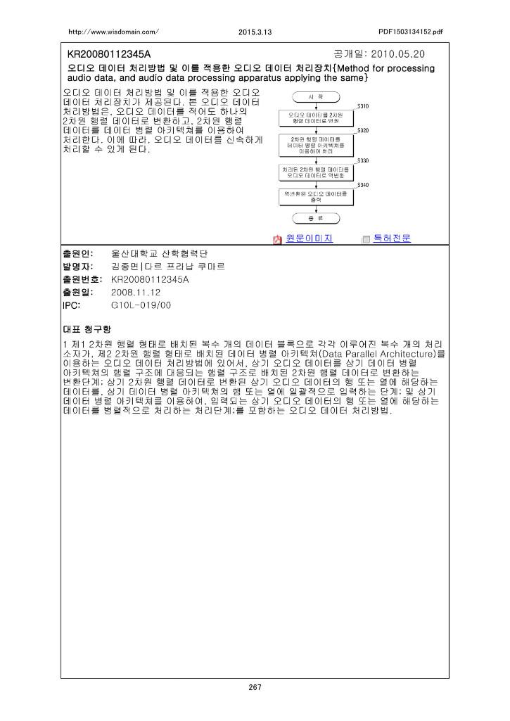 PDF1503134152 267.jpg