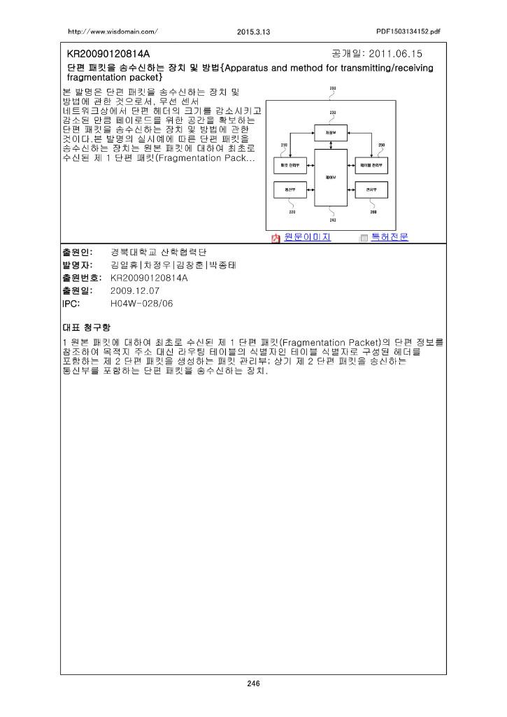 PDF1503134152 246.jpg