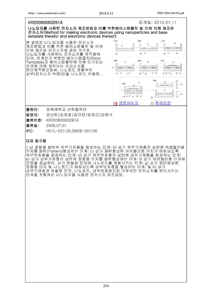 PDF1503134152 274.jpg
