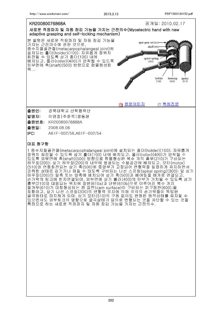 PDF1503134152 282.jpg