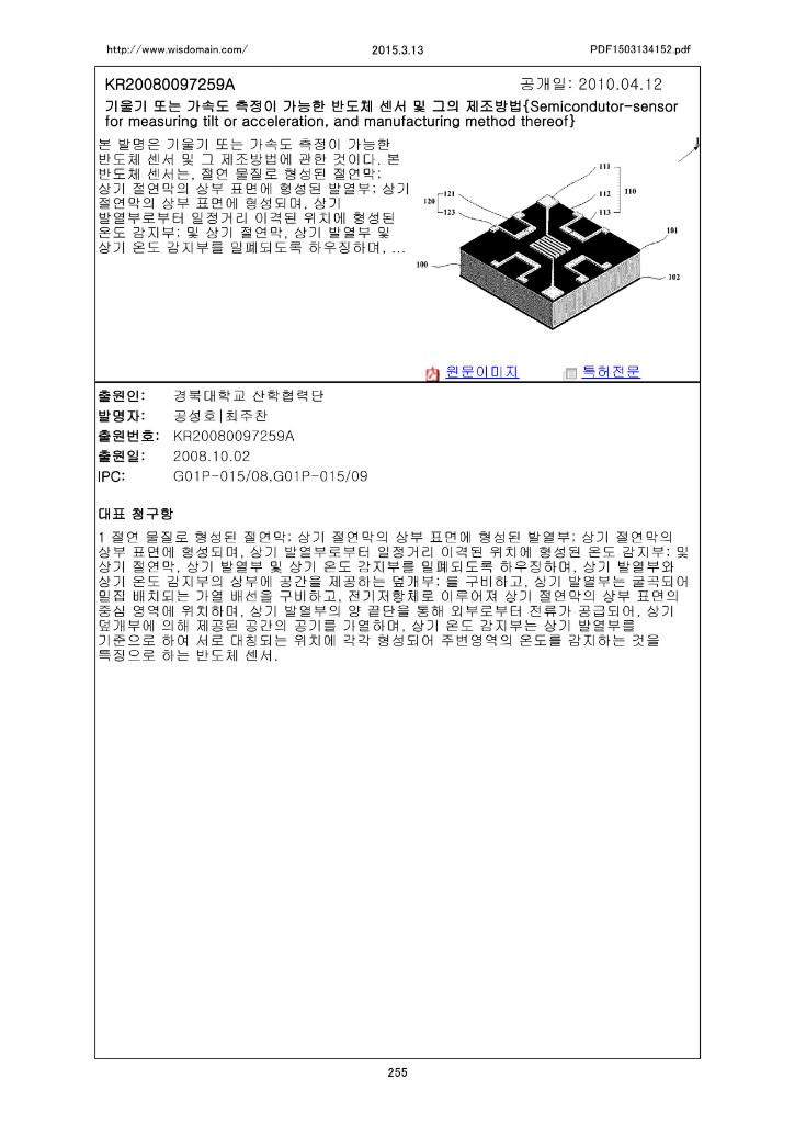 PDF1503134152 255.jpg